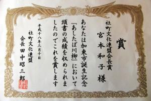 20130730船新記事(数珠つなぎ宮本和子さん)画像2加工